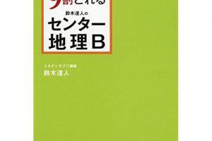 直前30日で9割とれる 鈴木達人のセンター地理B.jpg