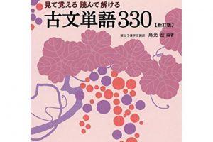 見て覚える 読んで解ける 古文単語330 新訂版(シグマベスト).jpg