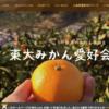 東京大学の人気で面白い、おすすめのサークル9選